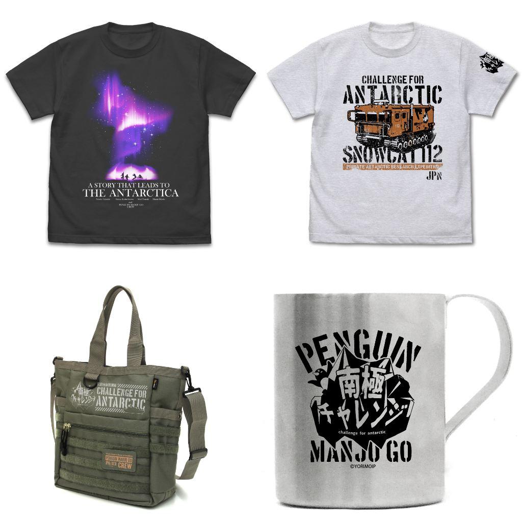[予約開始]『宇宙よりも遠い場所』「THE ANTARCTICA」「南極チャレンジ雪上車」Tシャツ、「南極チャレンジ」ファンクショナルトートバッグと二層ステンレスマグカップが登場![二次元コスパ]