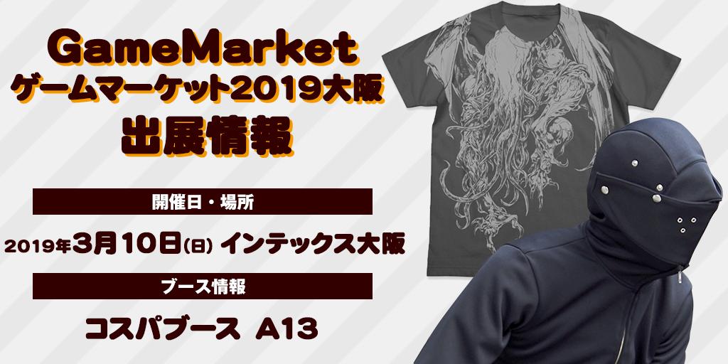 『ゲームマーケット2019大阪』出展情報
