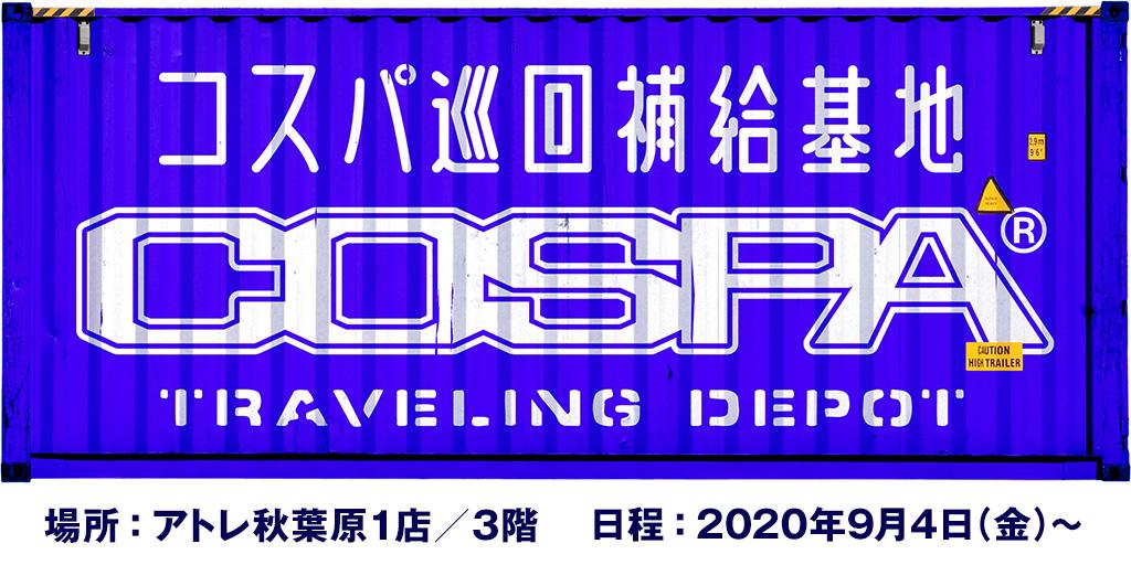 「コスパ・トラベリング・デポ」オープン! 9月からアトレ秋葉原にて!!
