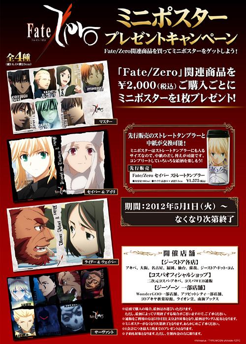 「Fate/Zero」ミニポスタープレゼントキャンペーンが開催決定!