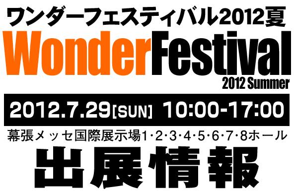 ワンダーフェスティバル 2012[夏]出展情報!!