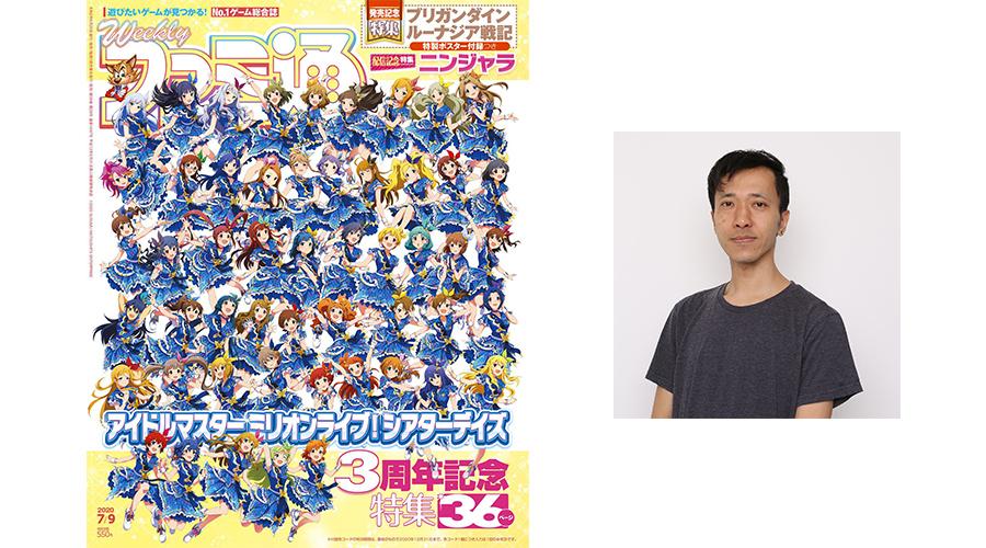 6/25発売『「週刊ファミ通」やじうまNEWS』に、弊社チーフ クリエイティブ オフィサー 和田のインタビューが掲載されました。