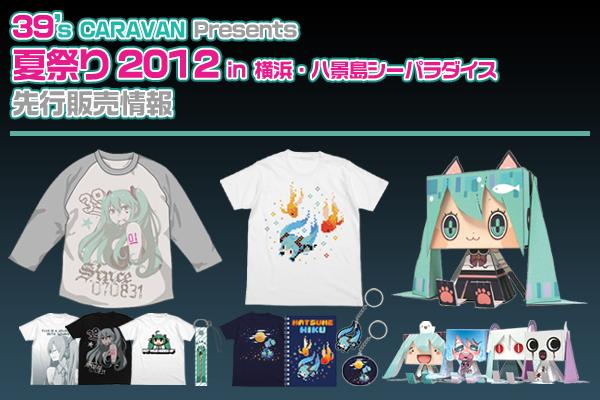 「39's CARAVAN Presents 夏祭り2012 in 横浜・八景島シーパラダイス」先行販売情報