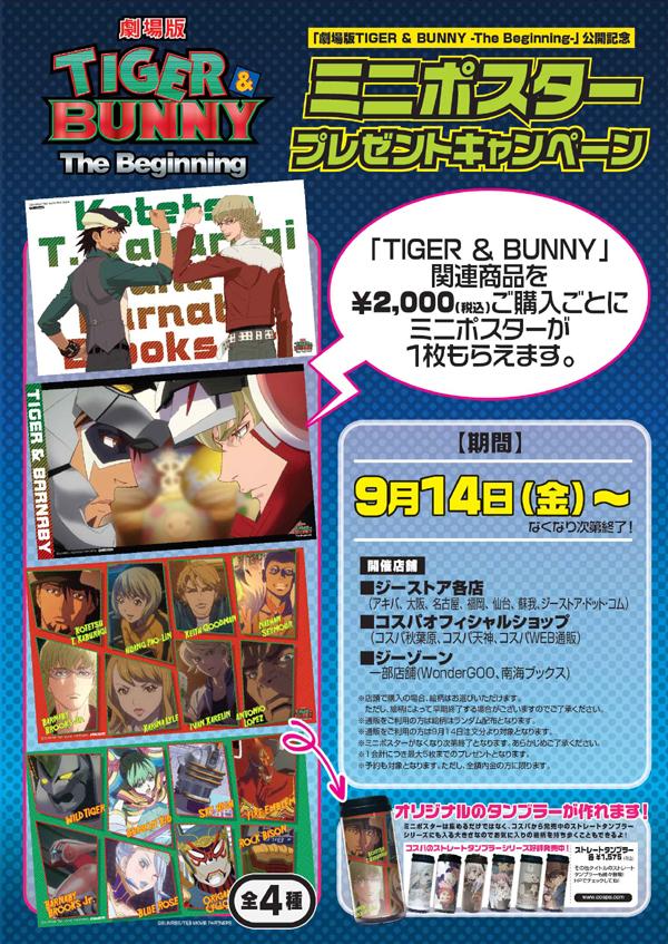 「TIGER & BUNNY」のミニポスタープレゼントキャンペーンが開催決定!