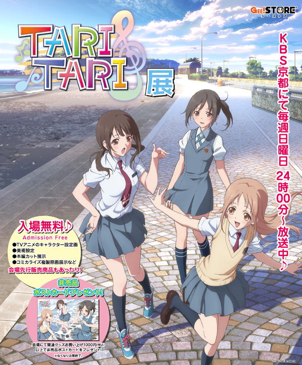 「TARI TARI展inジーストア大阪ANNEX」に「設定資料集」などの特別販売グッズが入荷されます!