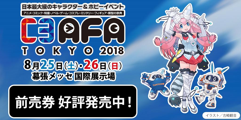 『C3AFA TOKYO 2018』前売り券好評発売中!