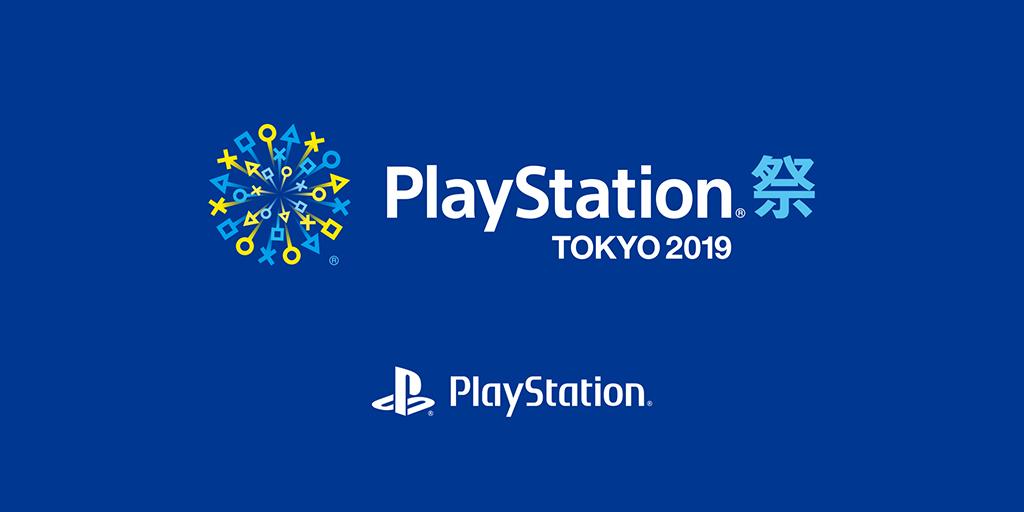 『PlayStation®祭 TOKYO 2019』出展情報