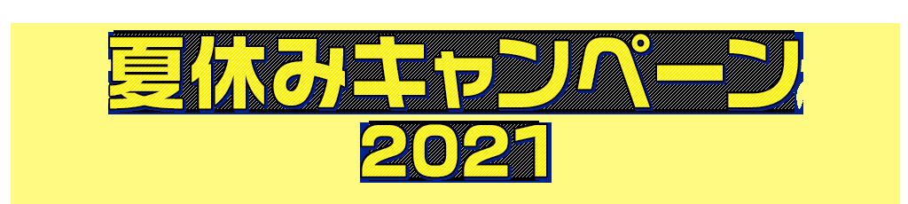 [キャンペーン]『夏休みキャンペーン2021』夏のジーストアも楽しい企画がいっぱい♪