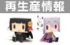 スタイリッシュ&四角かわいいデフォルメキャラクターグラフィグニュース速報main画像