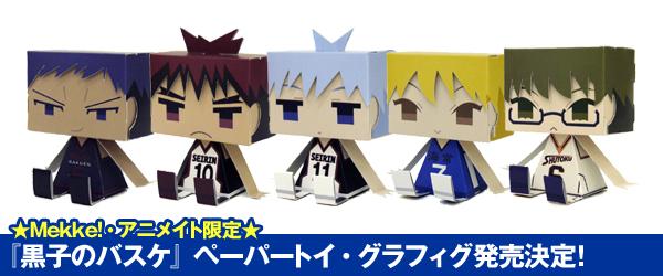 ★Mekke!・アニメイト限定★『黒子のバスケ』ペーパートイ・グラフィグ発売決定!