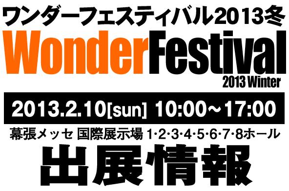 『ワンダーフェスティバル 2013[冬]』出展情報!