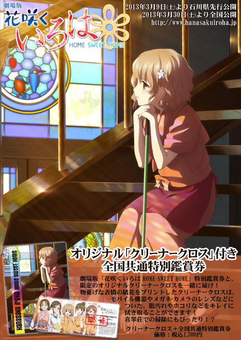 劇場版「花咲くいろは HOME SWEET HOME」オリジナル「クリーナークロス」付き特別鑑賞券の発売が決定!