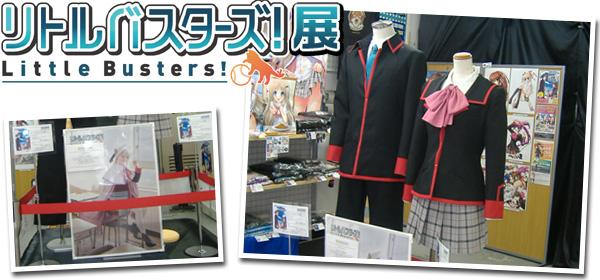 『リトルバスターズ!』展inジーストア大阪ANNEXにてコスチューム展示中!