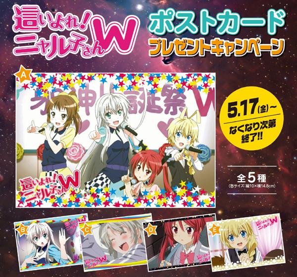 『這いよれ!ニャル子さんW』ポストカードプレゼントキャンペーンが開催決定!