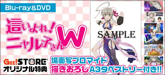 這いよれ!ニャル子さんW Blu-ray&DVD<br />WonderGOO/ジーストア/二次元コスパ・アキバ本店オリジナル特典付でご予約受付中!