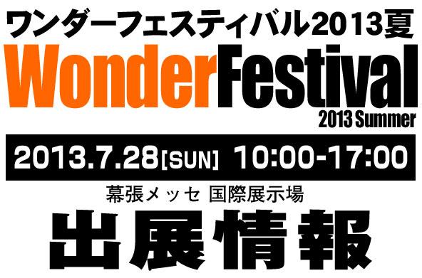 『ワンダーフェスティバル 2013[夏]』出展情報!