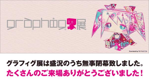 「グラフィグ」展@大阪 2013年4月27日(土)~ 5月19日(日)