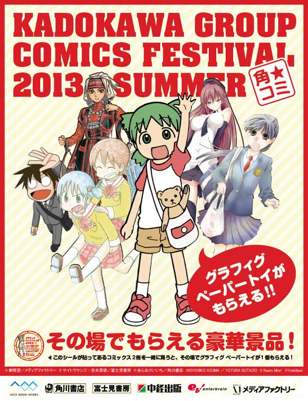 """""""角コミ""""参加書店で『グラフィグ』をゲットしよう!"""