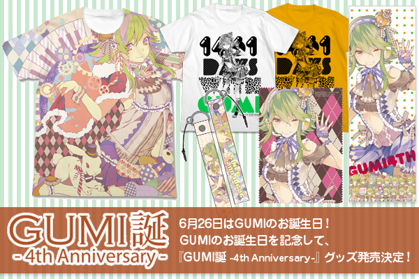 『GUMI誕 -4th Anniversary-』グッズ受注開始