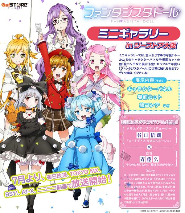 【大阪】『ファンタジスタドール』のミニギャラリーがジーストア大阪で開催決定!