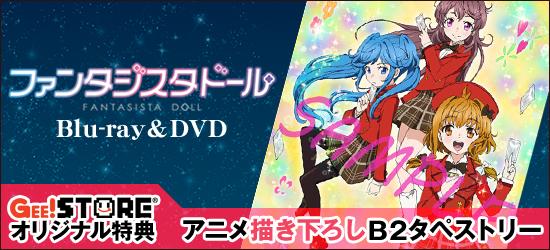 ファンタジスタドール Blu-ray&DVD<br />ジーストア+WonderGOO+新星堂オリジナル特典付でご予約受付中!