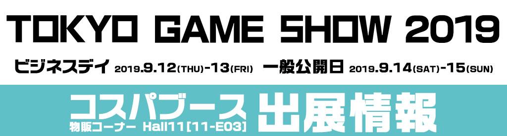 〈東京ゲームショウ2019(TOKYO GAME SHOW 2019)〉出展情報