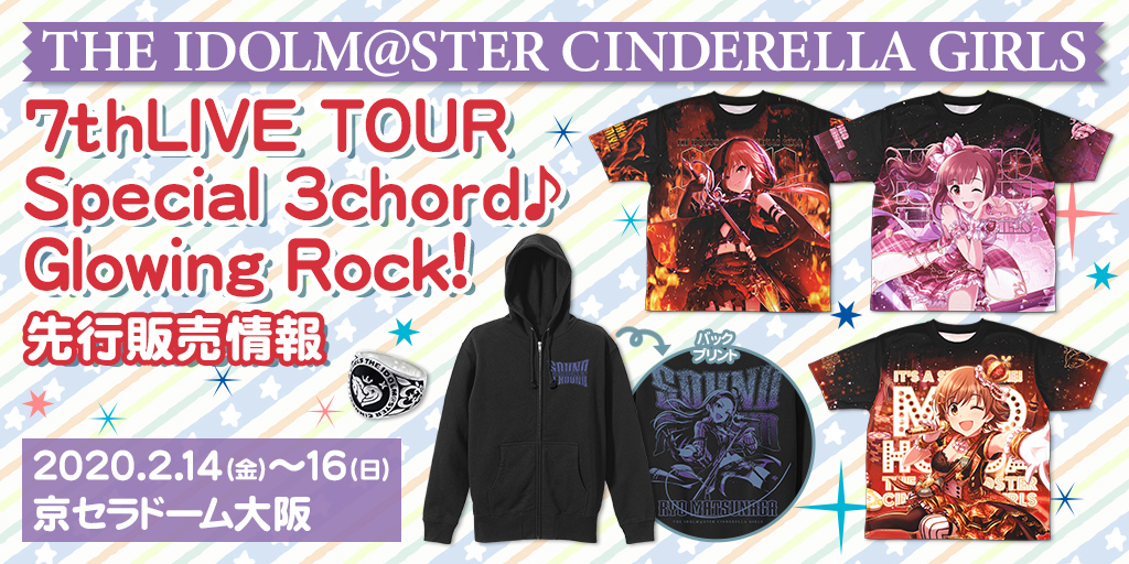 〈THE IDOLM@STER CINDERELLA GIRLS 7thLIVE TOUR Special 3chord♪ Glowing Rock!〉先行販売情報