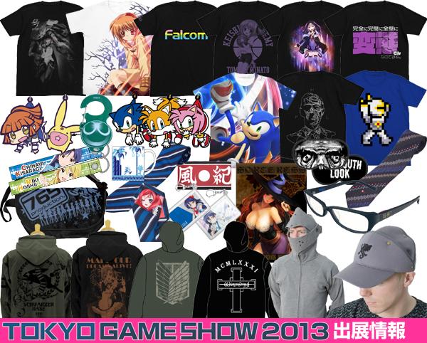 『東京ゲームショウ2013(TOKYO GAME SHOW 2013)』出展情報 [2013/9/18更新]