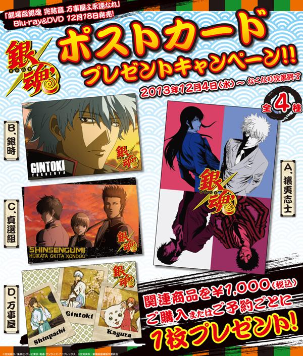 [キャンペーン]『銀魂』ポストカードプレゼントキャンペーン開始!関連商品を1,000円ご購入ごとに、非売品ポストカードをプレゼント!