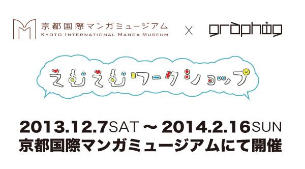 京都国際マンガミュージアムにて「グラフィグを作ろう!!」ワークショップを開催!