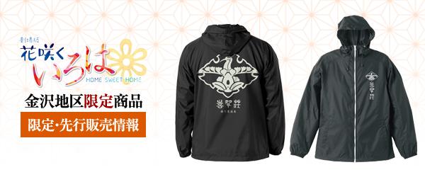 金沢地区限定『花咲くいろは HOME SWEET HOME』限定・先行販売情報