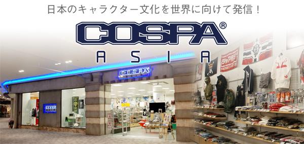 12月20日(金)に「イオンモール幕張新都心」に『COSPA ASIA幕張新都心店』オープン!限定商品販売やキャンペーンも開催!
