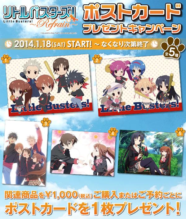 [キャンペーン]『リトルバスターズ!~Refrain~』ポストカードプレゼントキャンペーンが開催決定!リトバス商品を1000円ご購入毎に非売品ポストカードが1枚もらえるぞ!