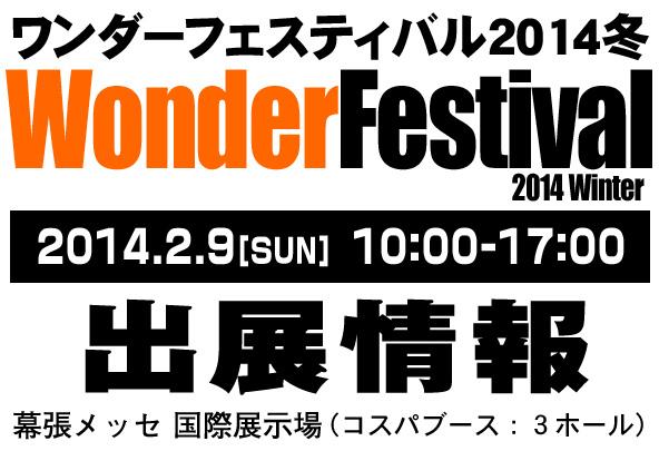 『ワンダーフェスティバル 2014[冬]』出展情報[2014/2/14更新]