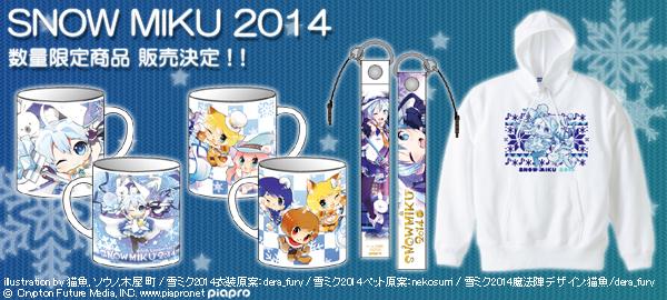 『SNOW MIKU 2014』数量限定商品販売決定!3月7日(金)18:00~