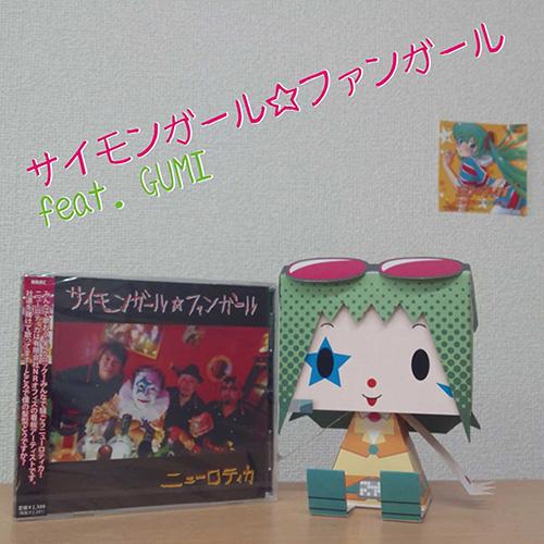 「サイモンガール☆ファンガール feat.GUMI」のジャケットと「グラフィグ014 メグッポイド」がコラボ!