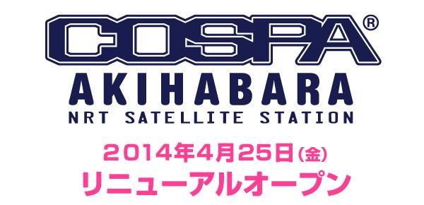 コスパ秋葉原 ナリタサテライトステーションが4月25日(金)にリニューアルオープン!