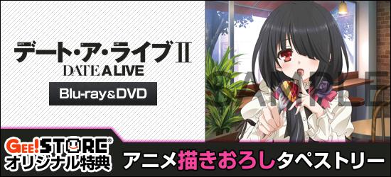 デート・ア・ライブII Blu-ray&DVD<br />ジーストア&WonderGOOオリジナル特典付きでご予約受付中!