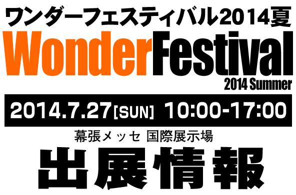 『ワンダーフェスティバル 2014[夏]』出展情報[2014/7/25更新]