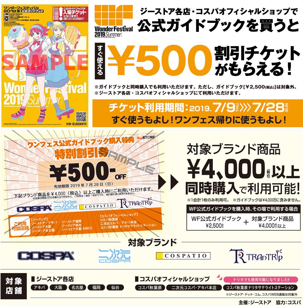 [キャンペーン]〈ワンダーフェスティバル 2019[夏]〉公式ガイドブックをご購入の方に¥500割引チケットをプレゼント!