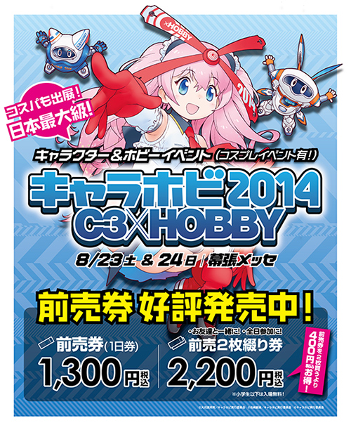 『キャラホビ2014 C3×HOBBY』前売り券、好評発売中!