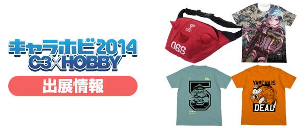『キャラホビ2014 C3×HOBBY』出展情報 [2014/8/19更新]