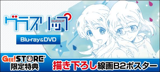 グラスリップ Blu-ray&DVD<br />ジーストア限定特典付きでご予約受付中!