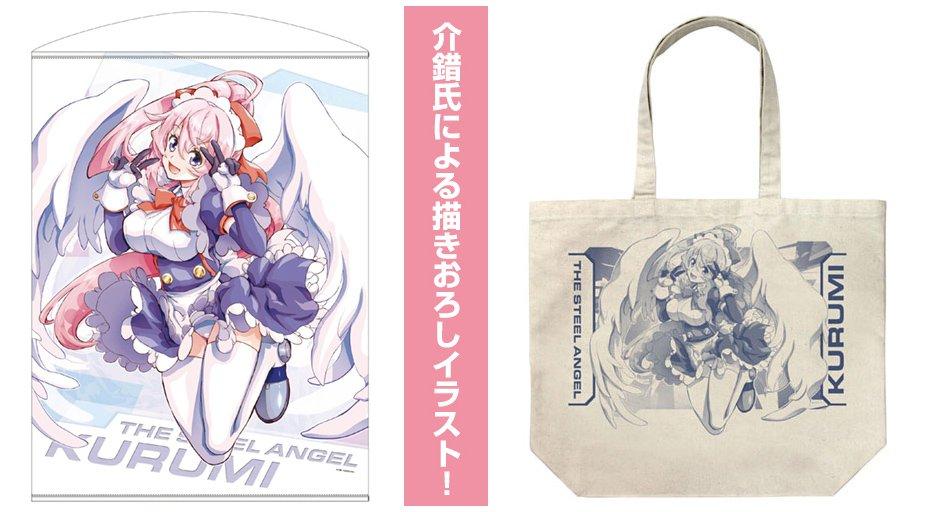 『鋼鉄天使くるみ』 介錯氏による描きおろしイラストを使用した新商品が登場!