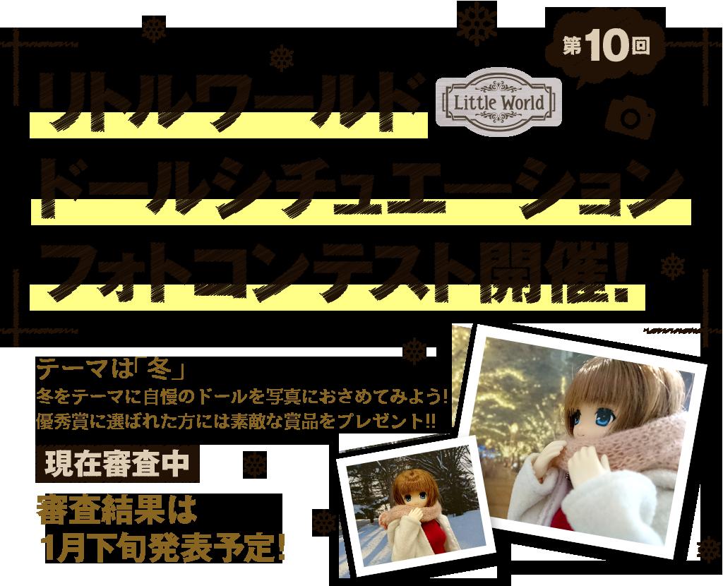 [キャンペーン]『冬のキャンペーン2019』第10回リトルワールド ドールシチュエ―ションフォトコンテスト開催!