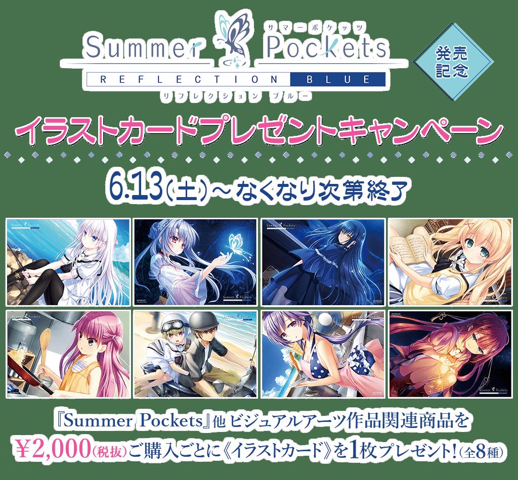 [キャンペーン]「Summer Pockets REFLECTION BLUE」イラストカードプレゼントキャンペーン