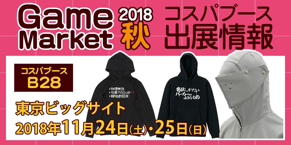 『ゲームマーケット2018秋』出展情報