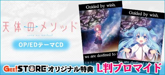 天体のメソッド OP/EDテーマCD<br />ジーストア オリジナル特典付きでご予約受付中!