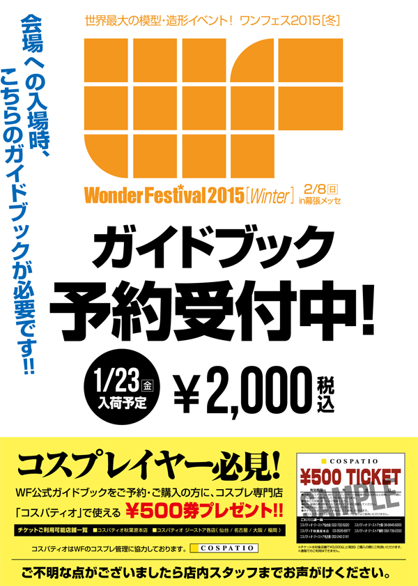 [キャンペーン]ワンダーフェスティバル公式ガイドブックをご購入の方にコスパティオで使える¥500割引チケットをプレゼント!