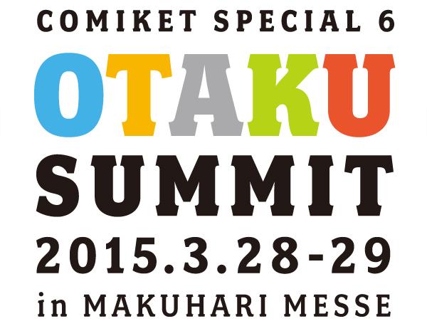 『コミックマーケットスペシャル6 - OTAKU SUMMIT 2015 -』出展情報